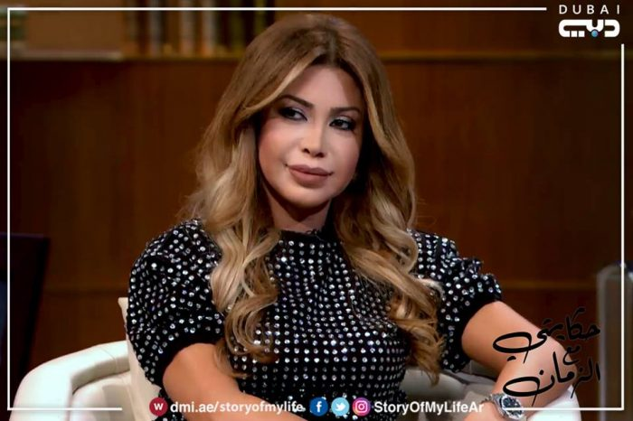 nawal alzoghbi The Story Of My Life9