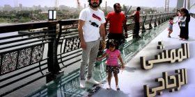 المصريون على الممشي الزجاجى
