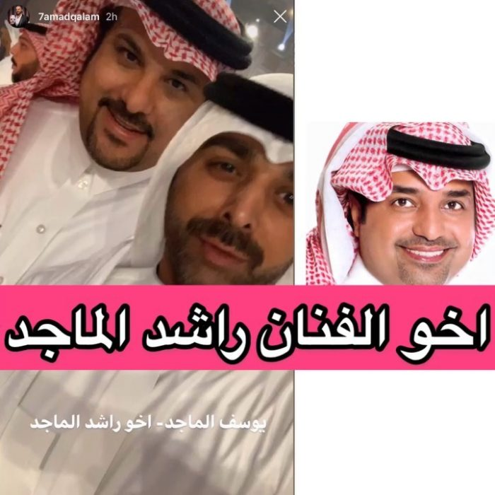 rached el majed brother